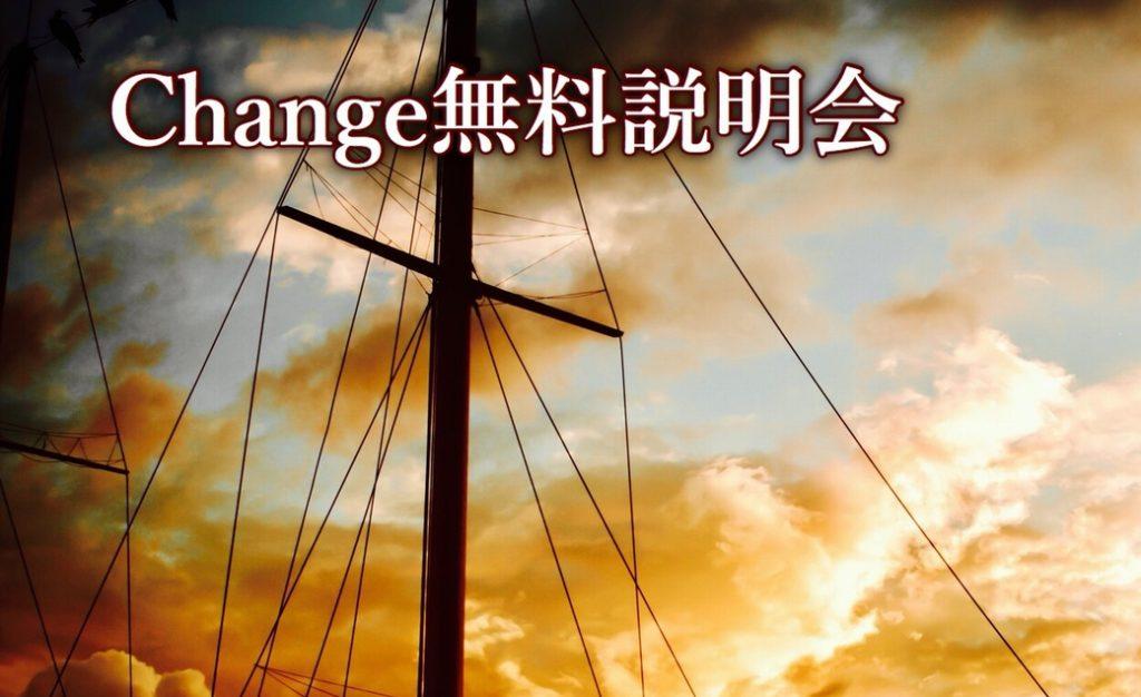 Change説明会