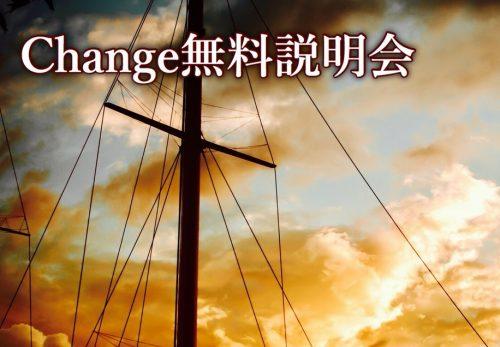 【Change無料説明会】開催決定