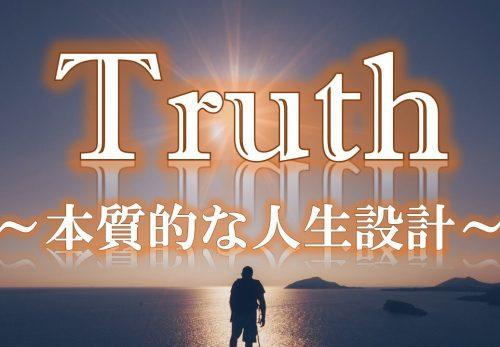 東京Trigger【Truth】